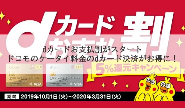 d カード お 支払 割